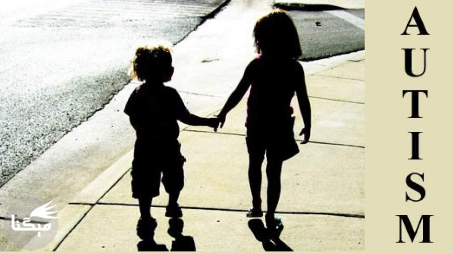 کودکان فراموش شده: خواهر و برادر کودک مبتلا به اختلالات طیف اتیسم