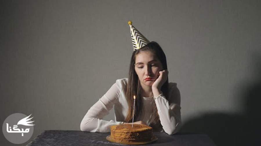 چرا روز تولدمان غمگین و افسرده میشویم؟!