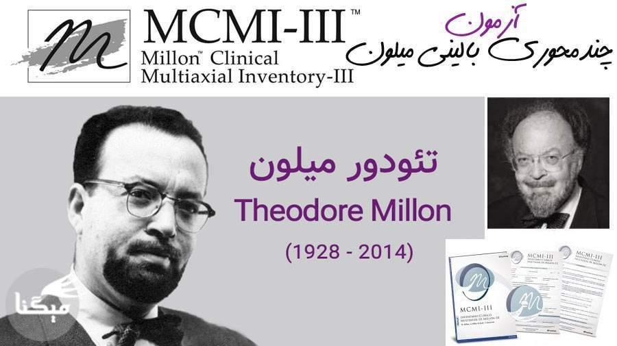پرسشنامه چندمحوری بالینی میلون (MCMI)