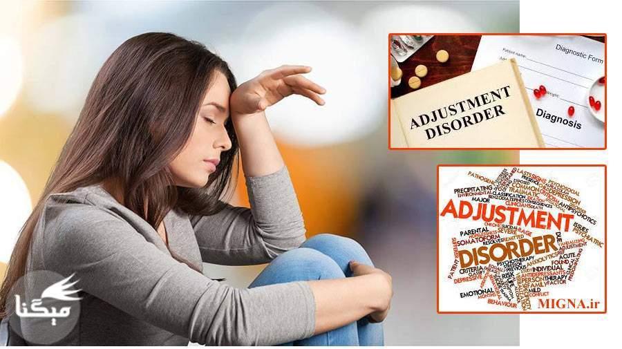 اختلالات سازگاری: Adjustment Disorders