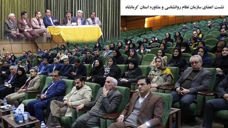 نشست اعضای سازمان نظام روانشناسی استان کرمانشاه با حضور دکتر حاتمی