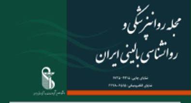 نمایه شدن مجله روانپزشکی و روانشناسی بالینی ایران در پایگاه ISI