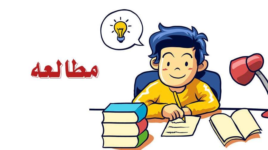 «تعطیلات» و دوراهی بزرگ درس خواندن یا خوش گذرانی