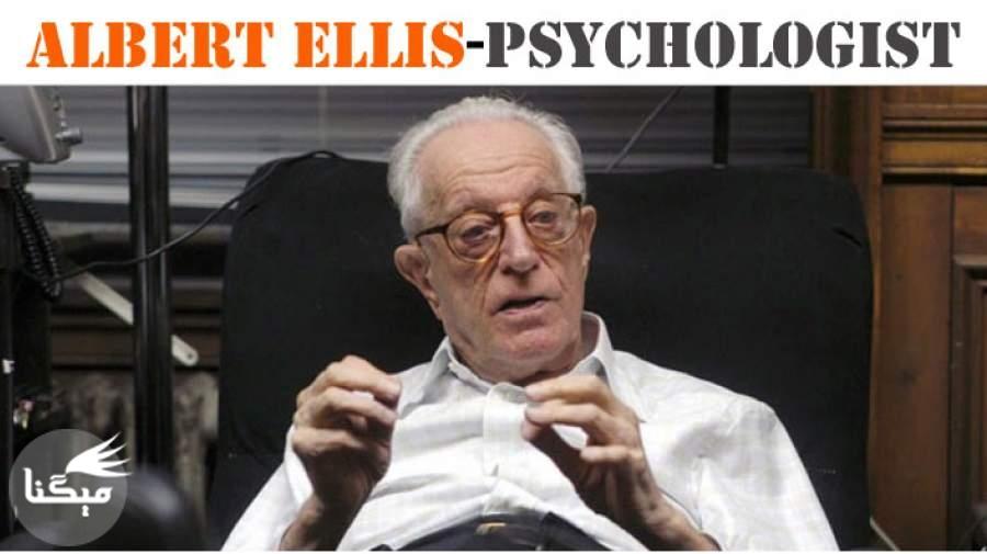 نظریه شخصیت عقلانی-هیجانی الیس