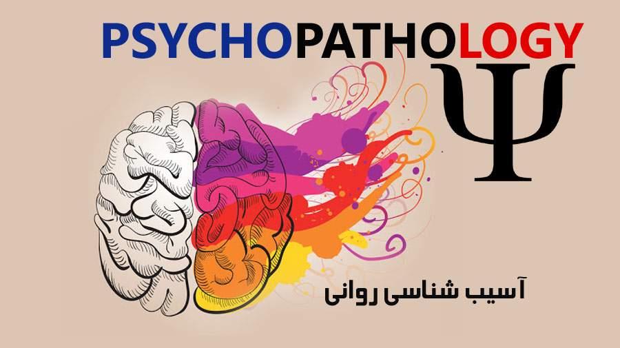سایکوپاتولوژی یا آسیب شناسی روانی چیست؟