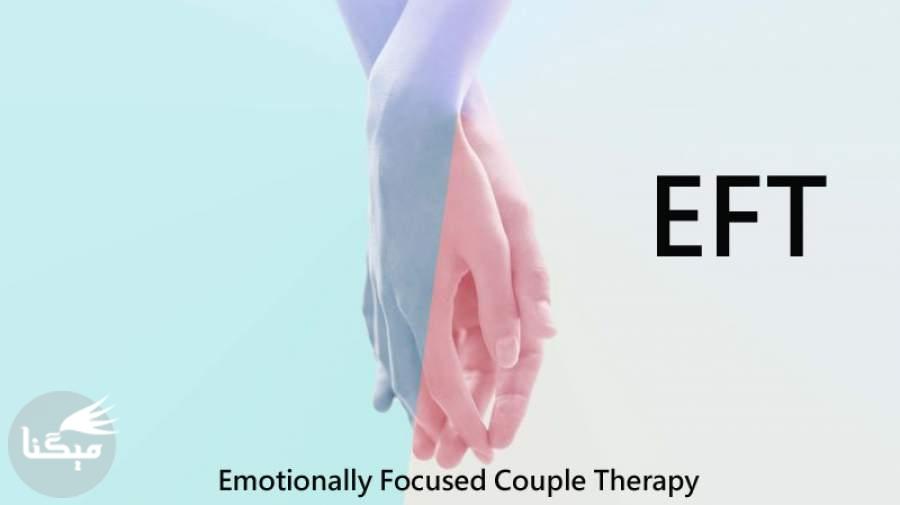 درمان هیجان مدار چیست؟ (EFT)