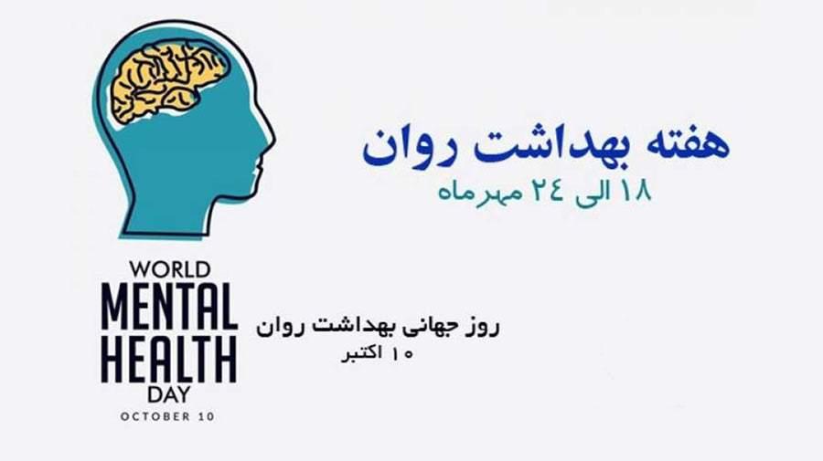روزشمار هفته بهداشت روان اعلام شد
