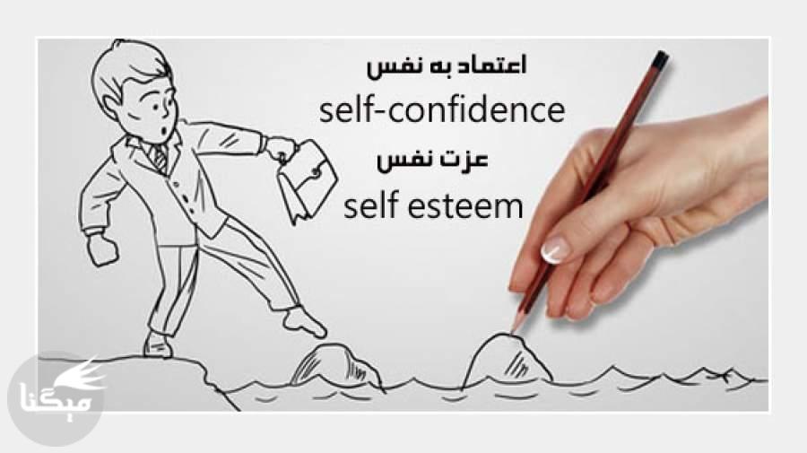 تفاوت عزت نفس و اعتماد به نفس چیست؟