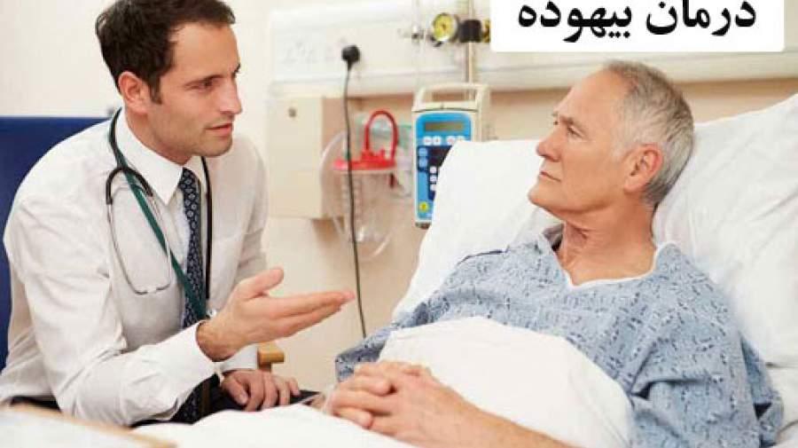 ملاحظات اخلاقی درمان بیهوده