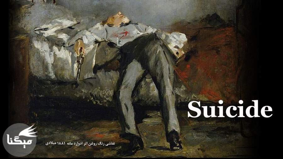 مداخله مختصر برای مدیریت خودکشی