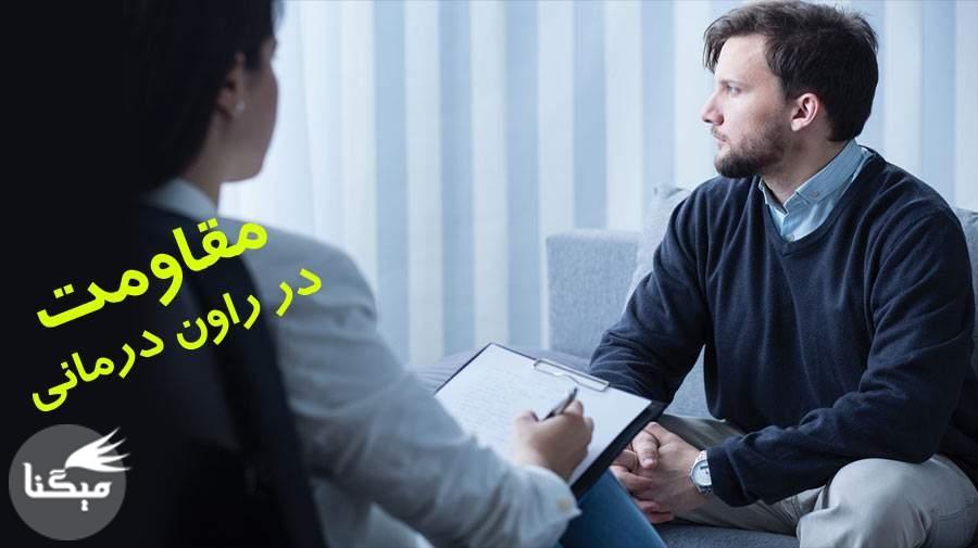 مقاومت و تأثیر آن در روابط حرفه ای