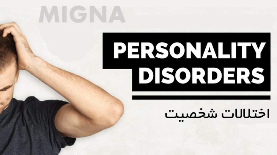 آشنایی با اختلالات شخصیتی در روانشناسی