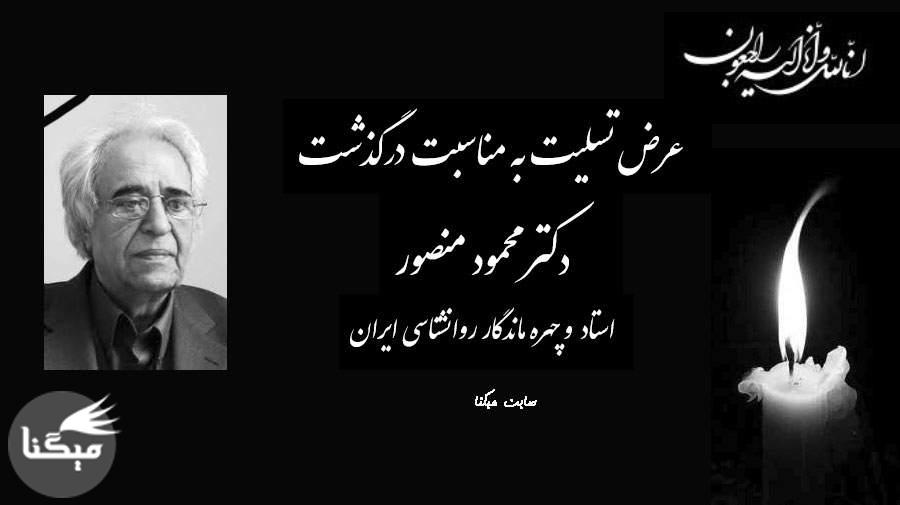درگذشت دکتر محمود منصور استاد مطرح روانشناسی ایران+ زندگینامه