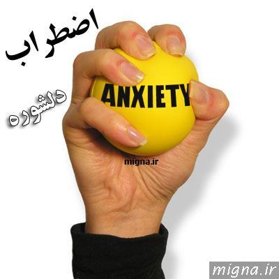 نتیجه تصویری برای اضطراب