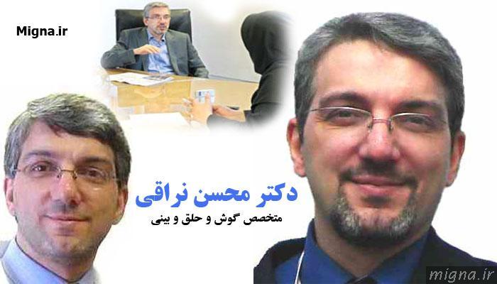 هزینه عمل بینی دکتر محسن نراقی