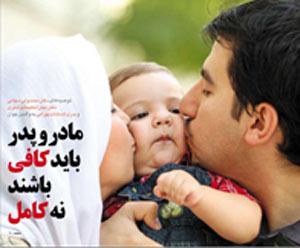 ازدواج و خانواده...مادر و پدر باید کافی باشند نه کامل